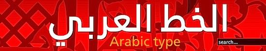 arabictype